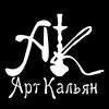 Кальяны Art Kalyan