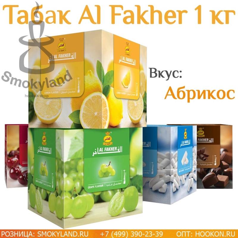 Табак Al Fakher Apricot (Абрикос) 1 кг