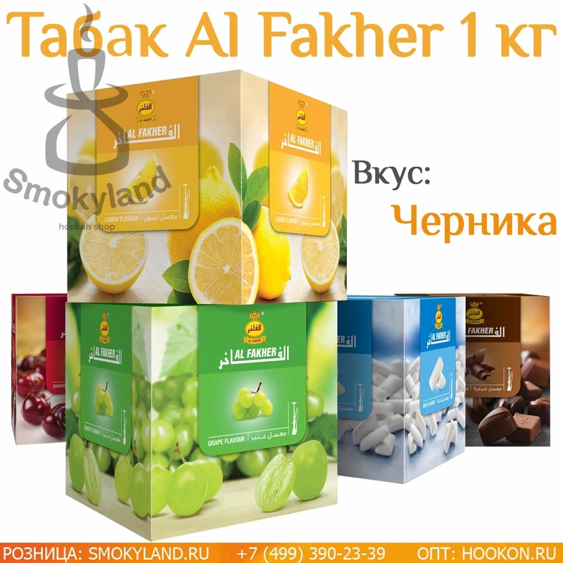 Табак Al Fakher Blueberry (Черника) 1 кг