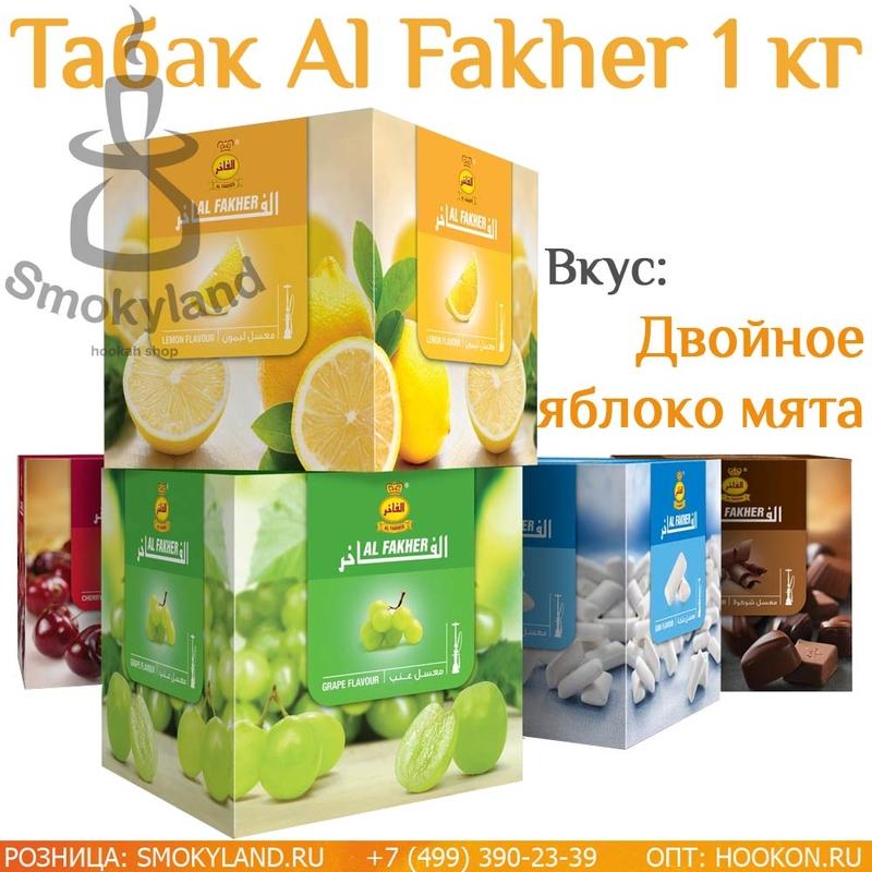 Табак Al Fakher Double apple mint (Двойное Яблоко Мята) 1 кг