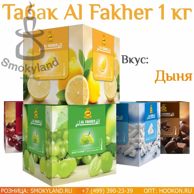 Табак Al Fakher Melon (Дыня) 1 кг