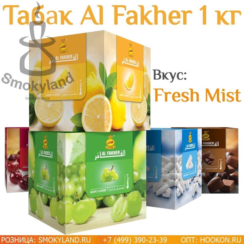 Табак Al Fakher Fresh Mist (Свежие ягоды) 1 кг