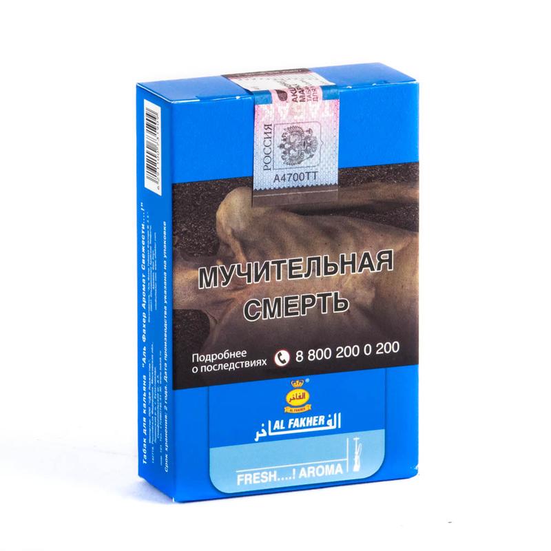 Табак Al Fakher Fresh Mist (Аль Факер Вкус Свежести) 50 г