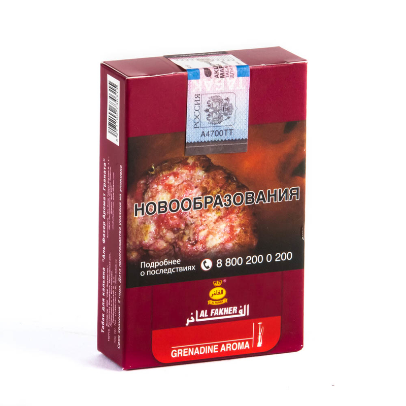 Табак Al Fakher Grenadine (Аль Факер Гранат) 50 г