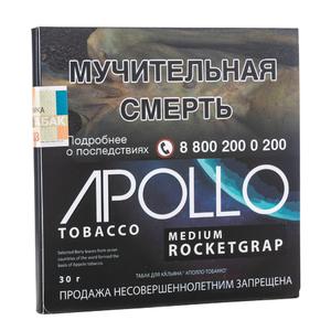 Табак Apollo Rocketgrap (грейпфрут) 30 г