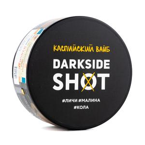 Табак DarkSide SHOT Каспийский Вайб (Личи Малина Кола) 120 г