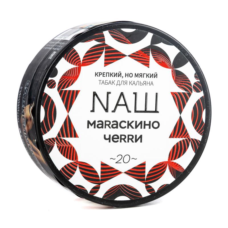 Табак НАШ (NAШ) Марачино Черри 100 г