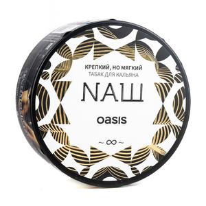 Табак НАШ (NAШ) Oasis (Манго апельсин личи) 100 г