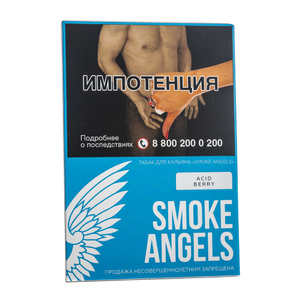 Табак Smoke Angels Acid Berry (Кислые ягоды) 25 г