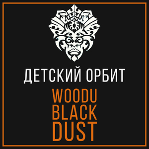 Табак Woodu MEDIUM Black Dust 250 г Детский Орбит