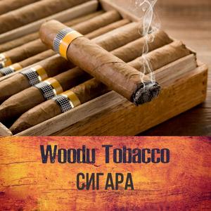 Табак Woodu Сигара 250 г