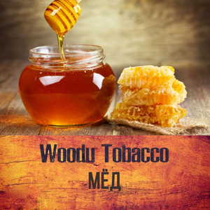 Табак Woodu Мёд 250 г