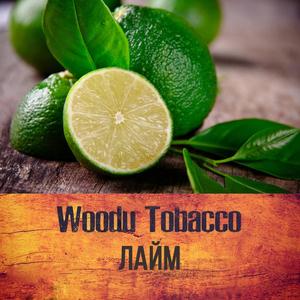 Табак Woodu Лайм 250 г