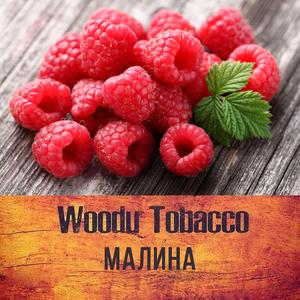 Табак Woodu 250 г Малина