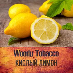 Табак Woodu Кислый Лимон 250 г
