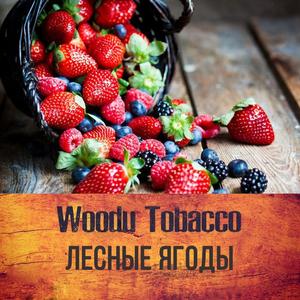 Табак Woodu Лесные Ягоды 250 г