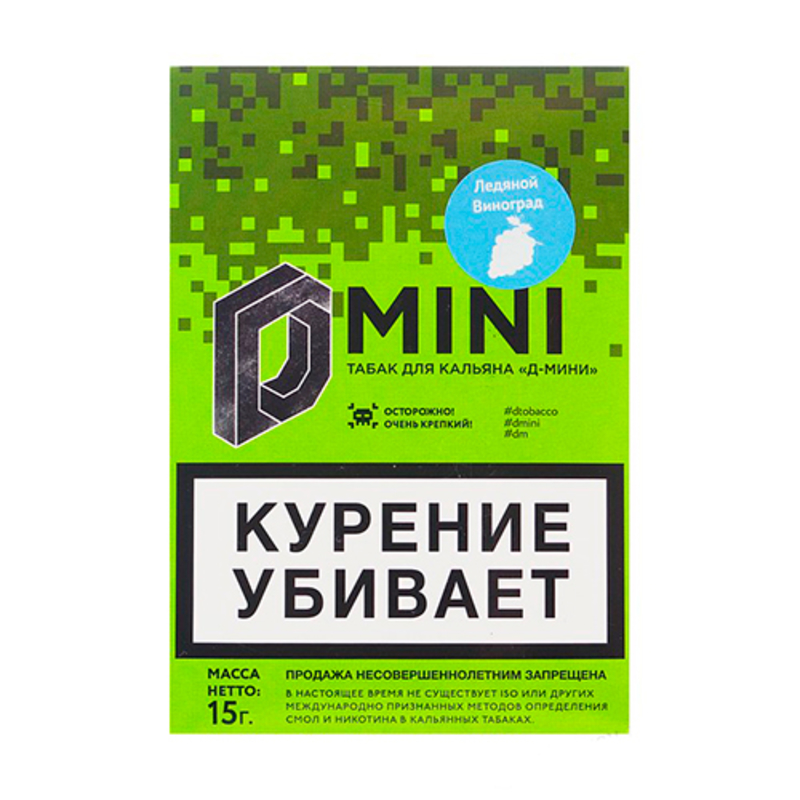 Табак D-Mini (Ледяной виноград) 15 г