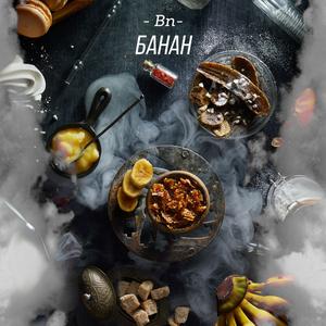 Табак Daily Hookah Банан 250 г