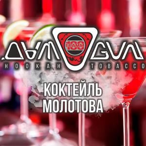 Табак Дымоган Коктейль Молотова (Космополитен) 100 г